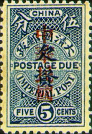 (T4.5)Tax 04 Republic of China Postage-Due Stamps Overprinted in Sung Characters (1912)