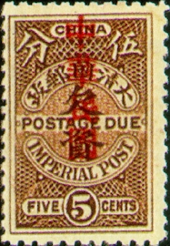 (T4.6)Tax 04 Republic of China Postage-Due Stamps Overprinted in Sung Characters (1912)