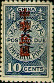 (T4.7)Tax 04 Republic of China Postage-Due Stamps Overprinted in Sung Characters (1912)