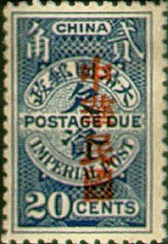 (T4.8)Tax 04 Republic of China Postage-Due Stamps Overprinted in Sung Characters (1912)