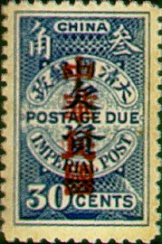 (T4.9)Tax 04 Republic of China Postage-Due Stamps Overprinted in Sung Characters (1912)