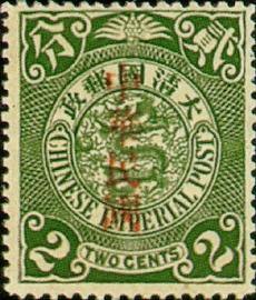 常015「中華民國」大「國」字郵票