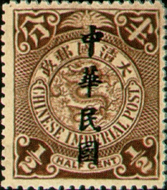 Def 016 Republic of China Issue in Regular-Writing Characters (1912)