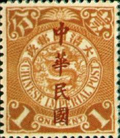 (常16.2)常016「中華民國」楷字郵票