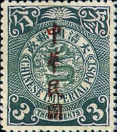 (常16.4)常016「中華民國」楷字郵票