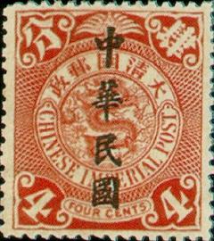 (常16.5)常016「中華民國」楷字郵票