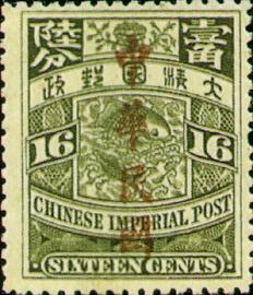 常016「中華民國」楷字郵票