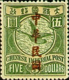 (常16.15)常016「中華民國」楷字郵票