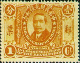 Commemorative 3 National Revolution Commemorative Issue (1912)