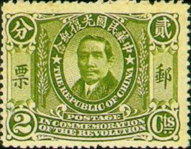 紀003中華民國光復紀念郵票