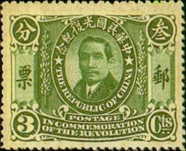 (C3.3                    )Commemorative 3 National Revolution Commemorative Issue (1912)