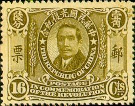(C3.7                    )Commemorative 3 National Revolution Commemorative Issue (1912)