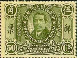 (C3.9                    )Commemorative 3 National Revolution Commemorative Issue (1912)