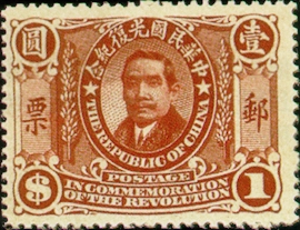 (C3.10                    )Commemorative 3 National Revolution Commemorative Issue (1912)
