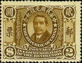 (C3.11                    )Commemorative 3 National Revolution Commemorative Issue (1912)