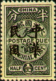 Tax 05 Republic of China Postage-Due Stamps Overprinted in Regular-Writing Characters (1912)