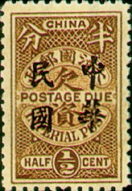 (T5.2)Tax 05 Republic of China Postage-Due Stamps Overprinted in Regular-Writing Characters (1912)