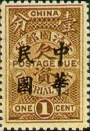 (T5.3)Tax 05 Republic of China Postage-Due Stamps Overprinted in Regular-Writing Characters (1912)
