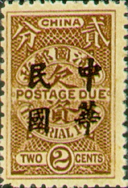(T5.4)Tax 05 Republic of China Postage-Due Stamps Overprinted in Regular-Writing Characters (1912)