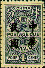 (T5.5)Tax 05 Republic of China Postage-Due Stamps Overprinted in Regular-Writing Characters (1912)