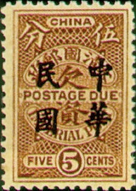 (T5.6)Tax 05 Republic of China Postage-Due Stamps Overprinted in Regular-Writing Characters (1912)