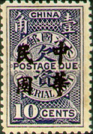 (T5.7)Tax 05 Republic of China Postage-Due Stamps Overprinted in Regular-Writing Characters (1912)