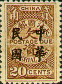 (T5.8)Tax 05 Republic of China Postage-Due Stamps Overprinted in Regular-Writing Characters (1912)