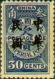 (T5.9)Tax 05 Republic of China Postage-Due Stamps Overprinted in Regular-Writing Characters (1912)