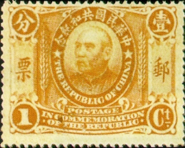 (C4.1                    )Commemorative 4 Founding of Republic Commemorative Issue (1912)