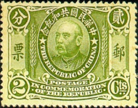 (C4.2                    )Commemorative 4 Founding of Republic Commemorative Issue (1912)