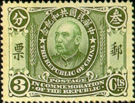 (C4.3                    )Commemorative 4 Founding of Republic Commemorative Issue (1912)