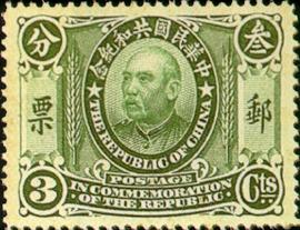 (紀4.3                    )紀004中華民國共和紀念郵票
