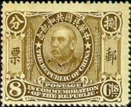 (C4.5                    )Commemorative 4 Founding of Republic Commemorative Issue (1912)