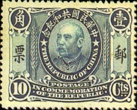 (C4.6                    )Commemorative 4 Founding of Republic Commemorative Issue (1912)