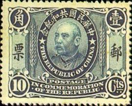 (紀4.6                    )紀004中華民國共和紀念郵票