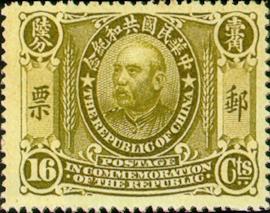 (紀4.7                    )紀004中華民國共和紀念郵票