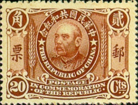 (C4.8                    )Commemorative 4 Founding of Republic Commemorative Issue (1912)