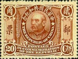 (紀4.8                    )紀004中華民國共和紀念郵票