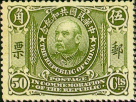 (C4.9                    )Commemorative 4 Founding of Republic Commemorative Issue (1912)