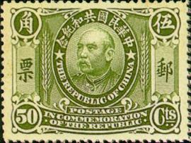 (紀4.9                    )紀004中華民國共和紀念郵票