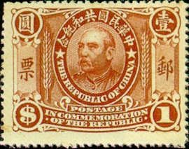 (C4.10                    )Commemorative 4 Founding of Republic Commemorative Issue (1912)