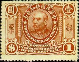 (紀4.10                    )紀004中華民國共和紀念郵票