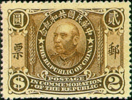 (C4.11                    )Commemorative 4 Founding of Republic Commemorative Issue (1912)