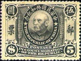 (C4.12                    )Commemorative 4 Founding of Republic Commemorative Issue (1912)