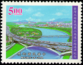 Com. 265 The Inanguration of Taiwan.s Second Northern Freeway Commemorative Issue