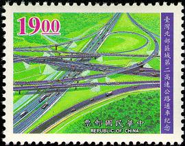紀265臺灣北部區域第2高速公路通車紀念郵票