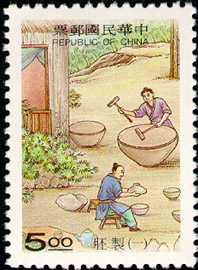 (特365.1)特365天工開物郵票─瓷器