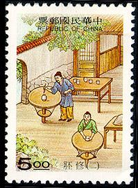 (特365.2)特365天工開物郵票─瓷器