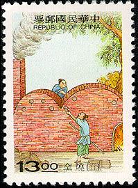 (特365.5)特365天工開物郵票─瓷器