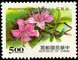 Special  366 Flower Postage Stamps─Woody Plants
